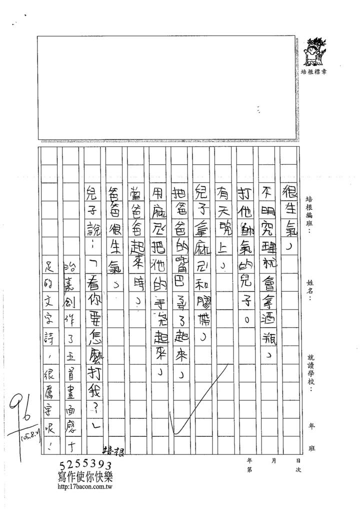 105W4109錢治嘉 (3)