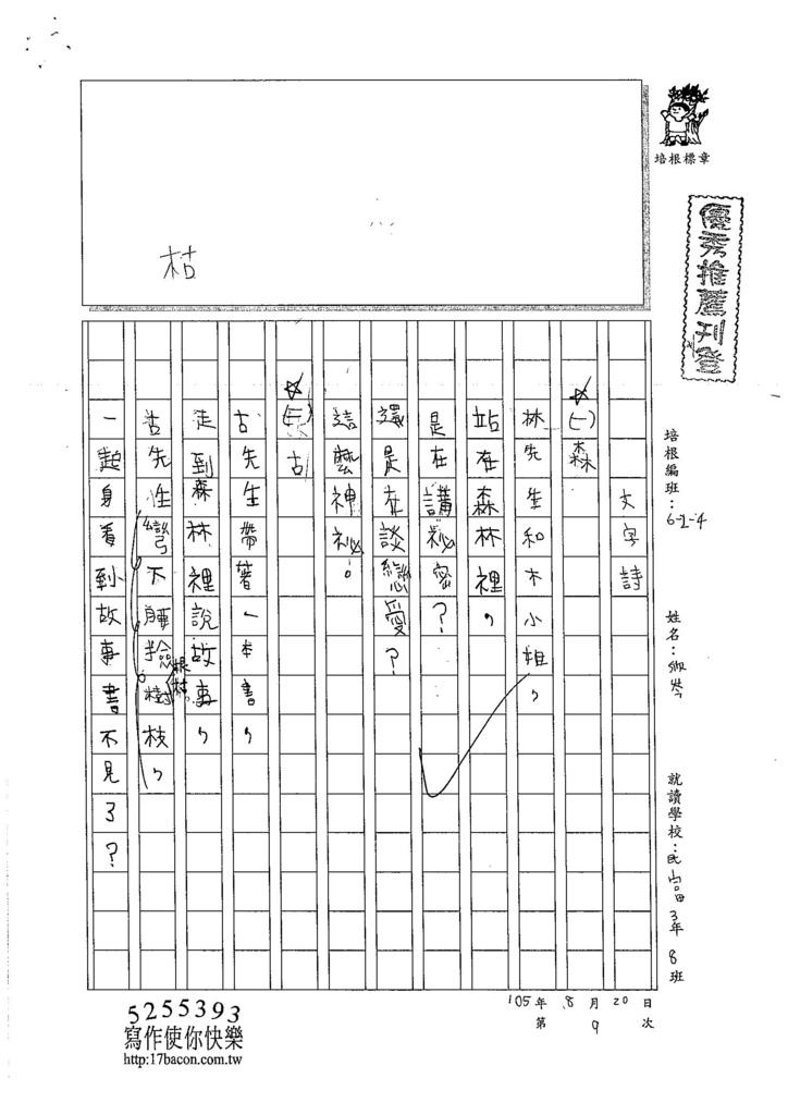 105W4109林欣岑 (1)