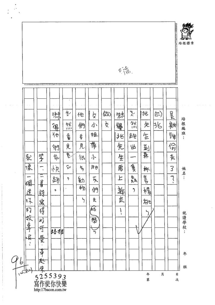 105W4109林欣岑 (2)