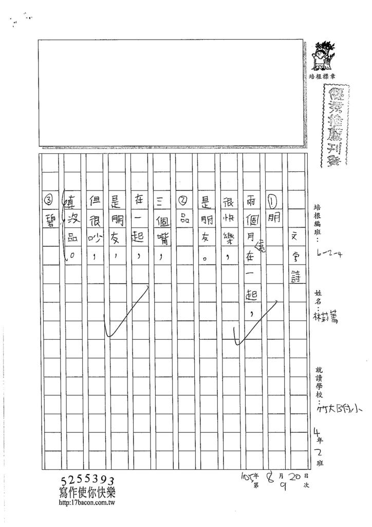 105W4109林莉菁 (1)