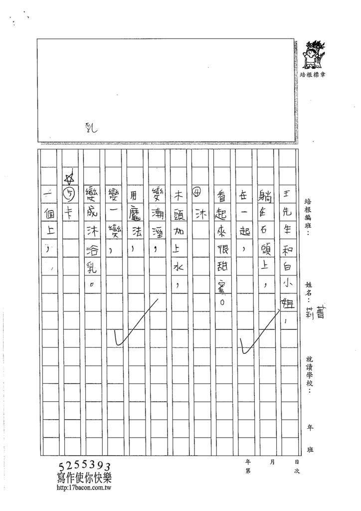 105W4109林莉菁 (2)