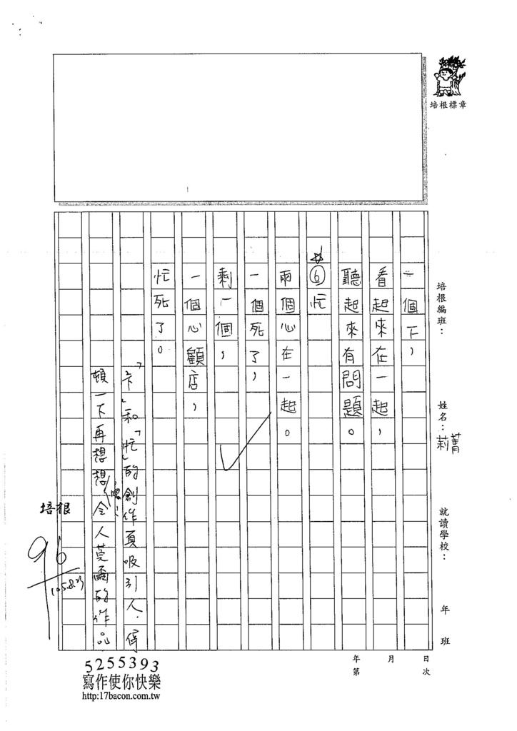 105W4109林莉菁 (3)