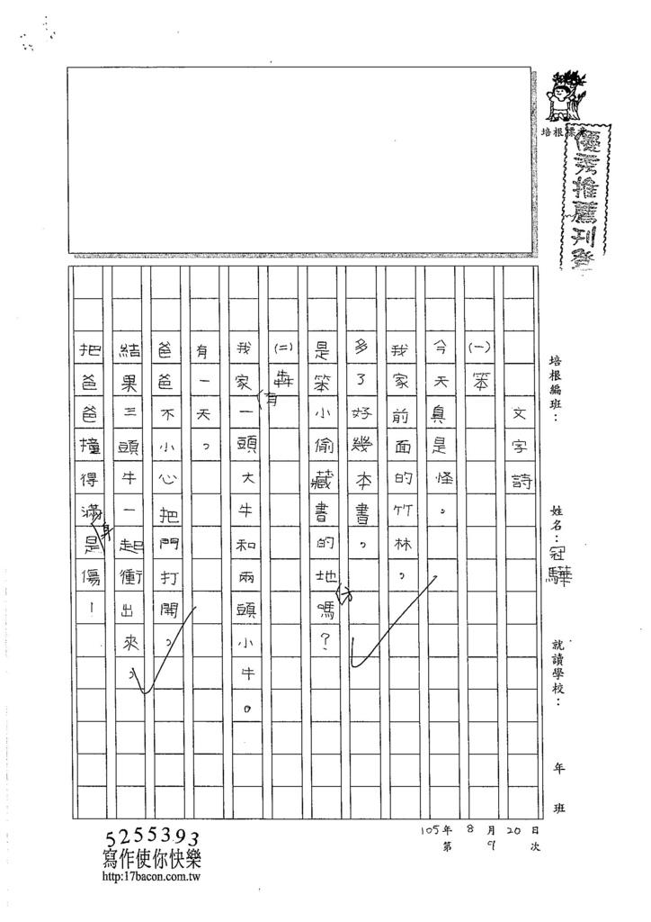 105W4109陳冠驊  (1)