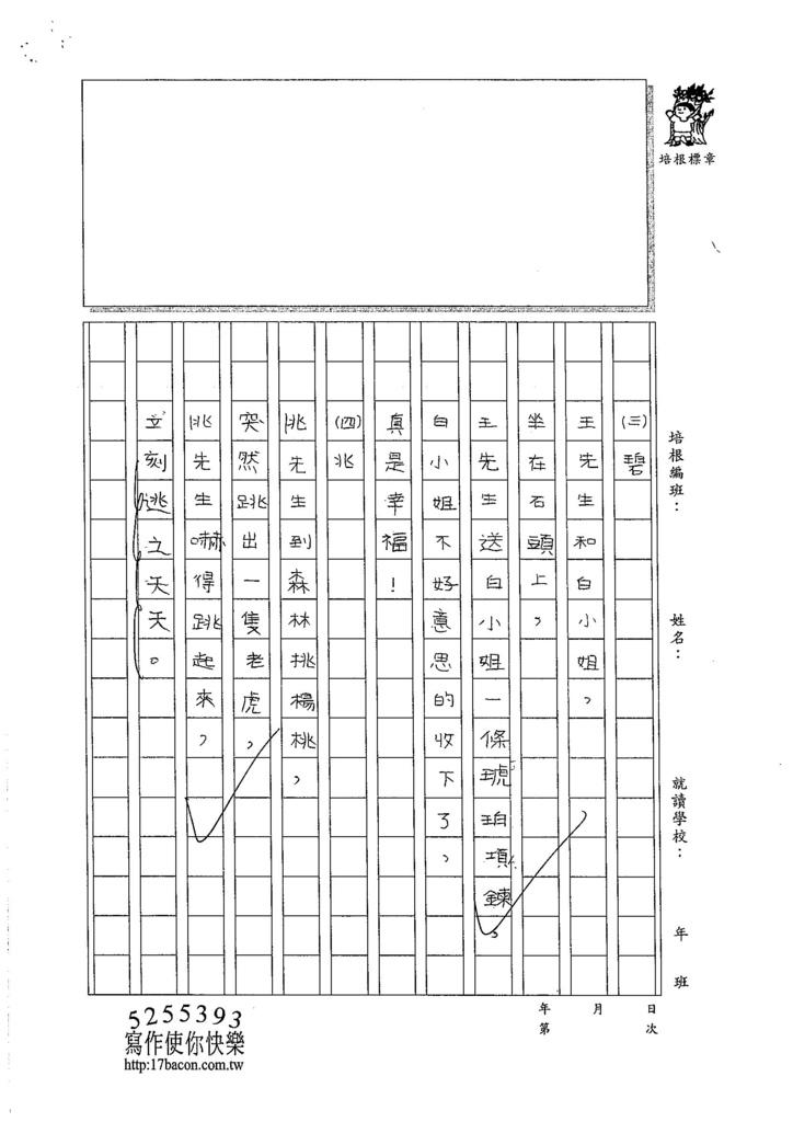 105W4109陳冠驊  (2)