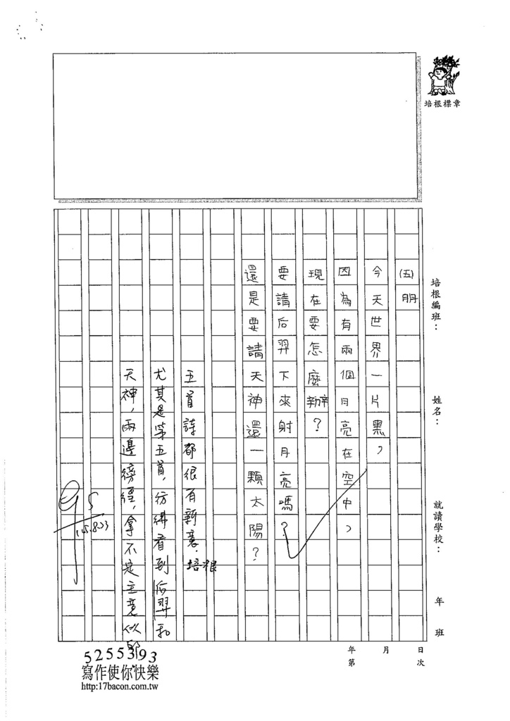 105W4109陳冠驊  (3)