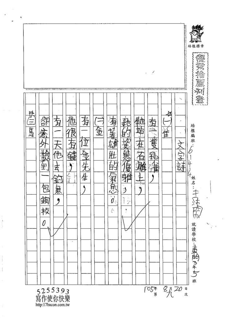 105W5109王沛閎 (1)