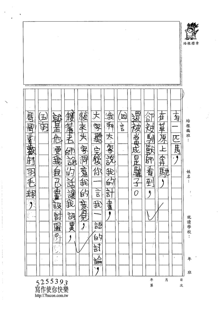 105W5109王沛閎 (2)