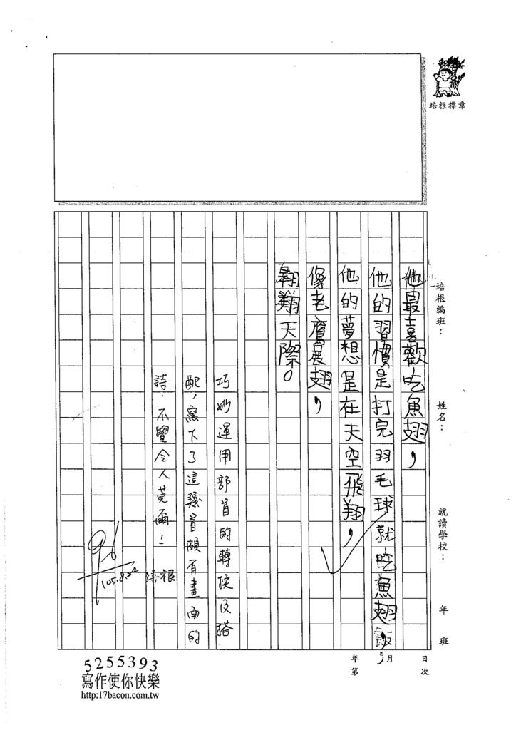 105W5109王沛閎 (3)