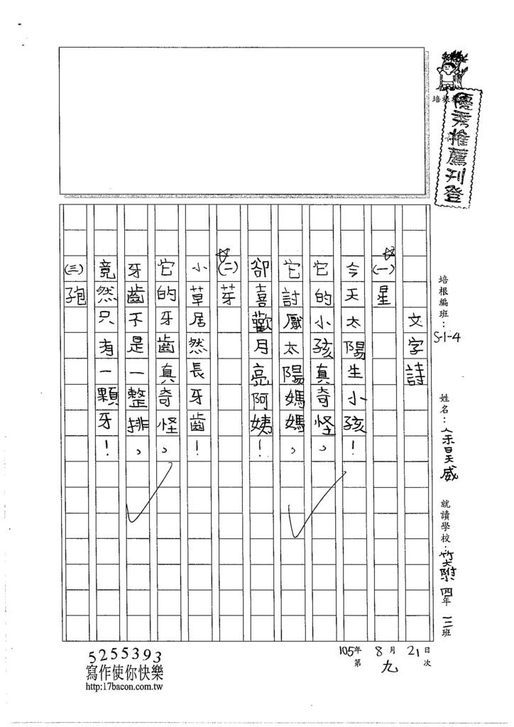 105W5109余昊威 (1)