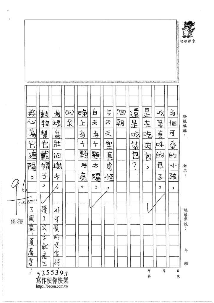 105W5109余昊威 (2)