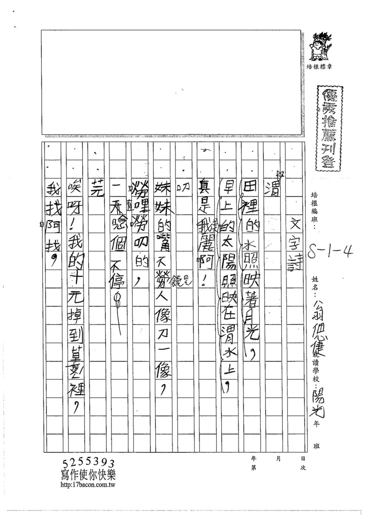 105W5109翁偲倢 (1)