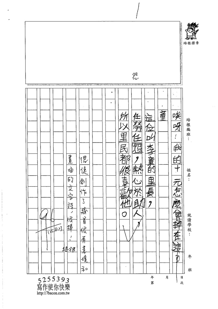 105W5109翁偲倢 (2)