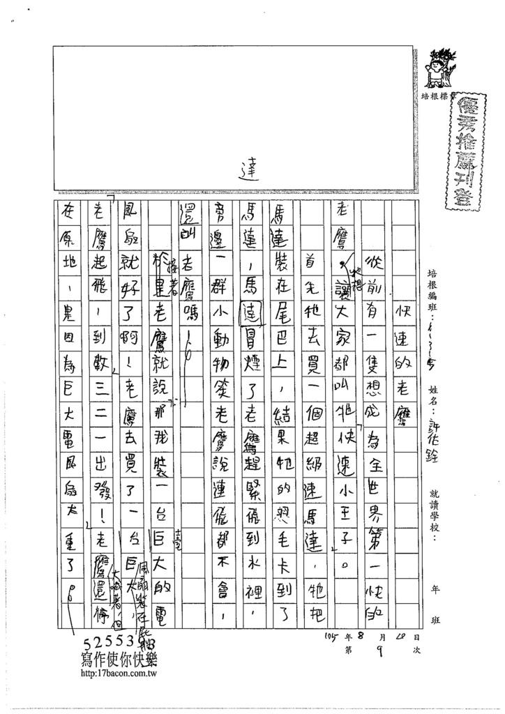 105W5109許佑銓 (1)