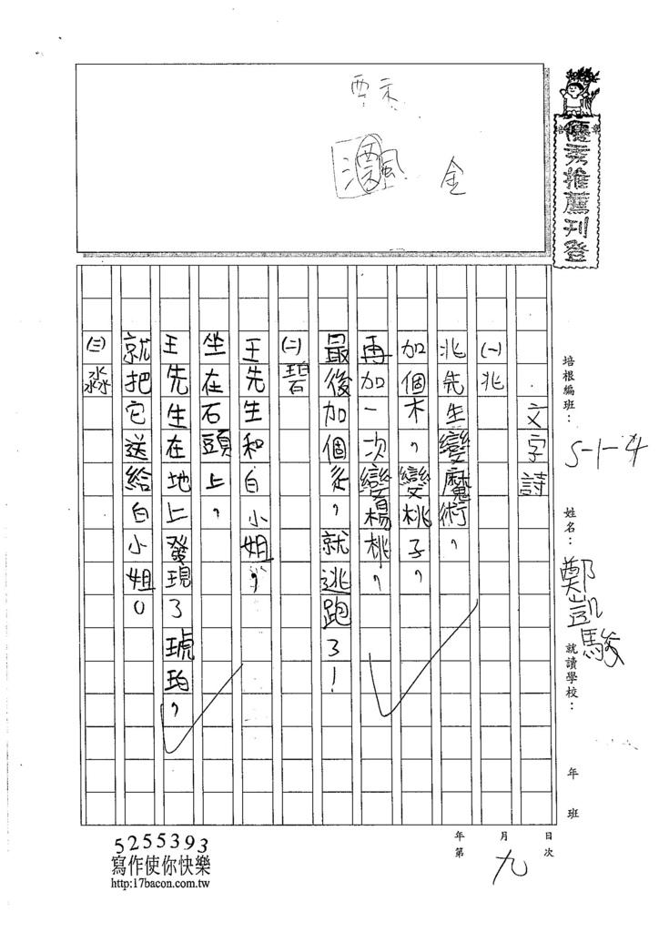 105W5109鄭凱駿 (1)