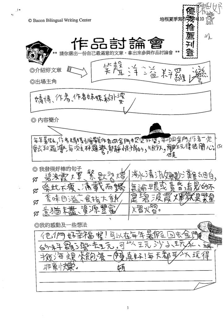 105W4110陳思妤 (1)