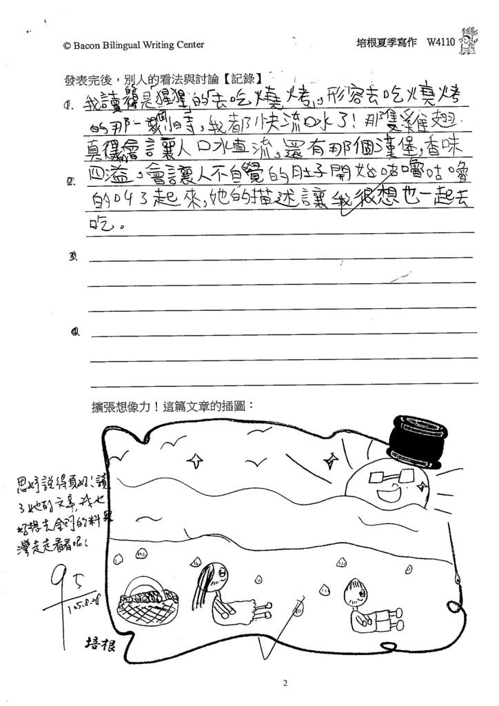 105W4110陳思妤 (2)