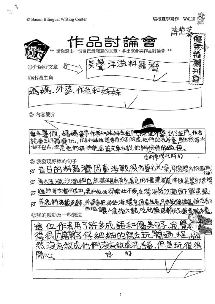 105W4110薛楚蓁 (1)