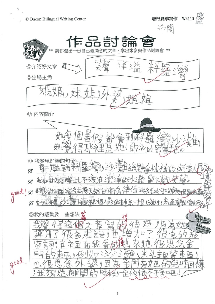 105W4110王沛閎 (1)