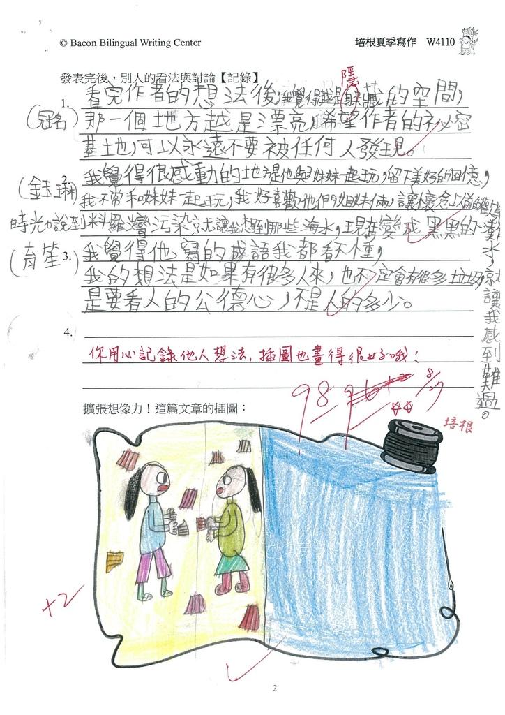 105W4110王沛閎 (2)