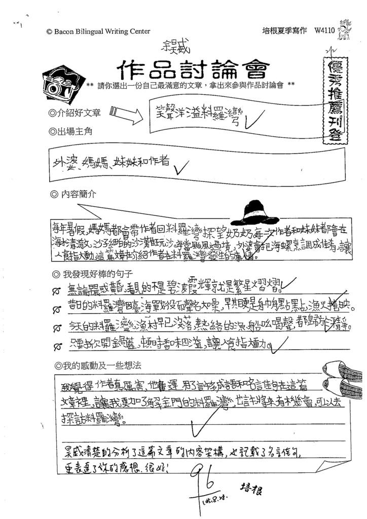 105W4110余昊威 (1)
