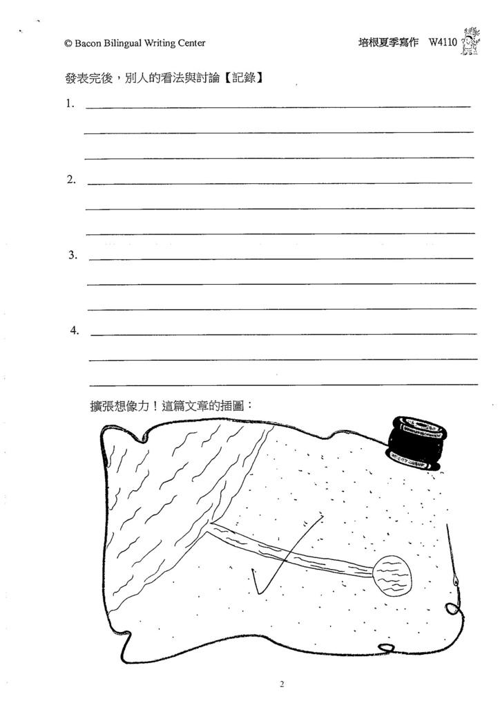 105W4110余昊威 (2)