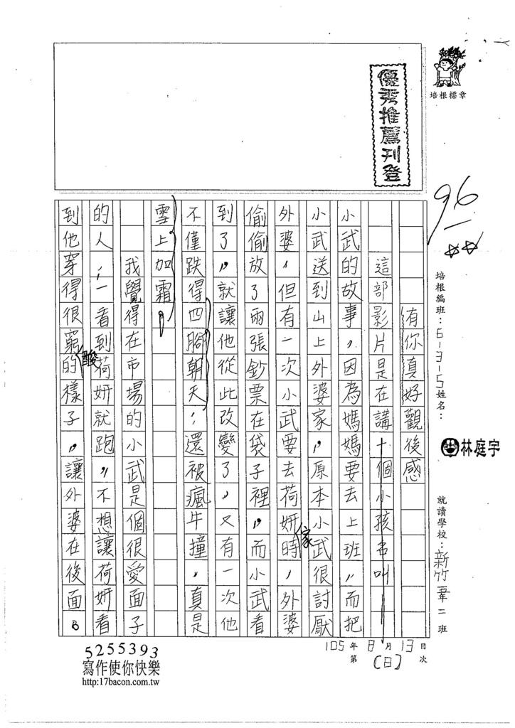 105W5108林庭宇 (1)