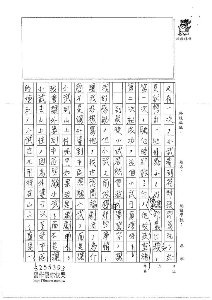 105W5108林庭宇 (2)