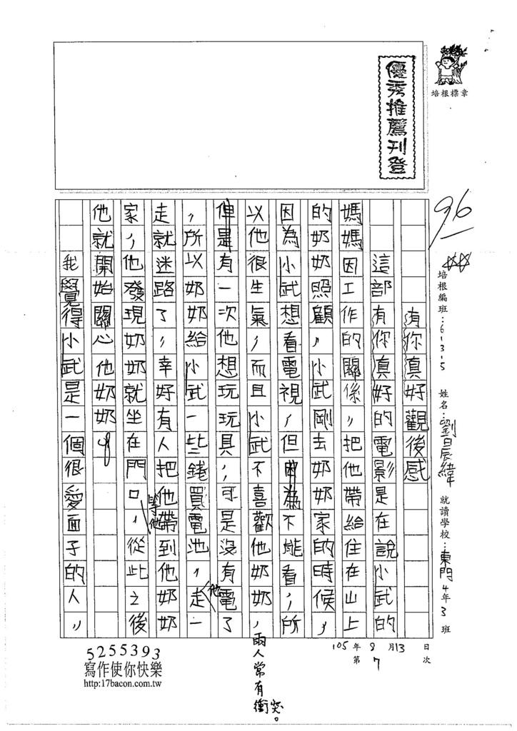 105W5108劉晨緯 (1)