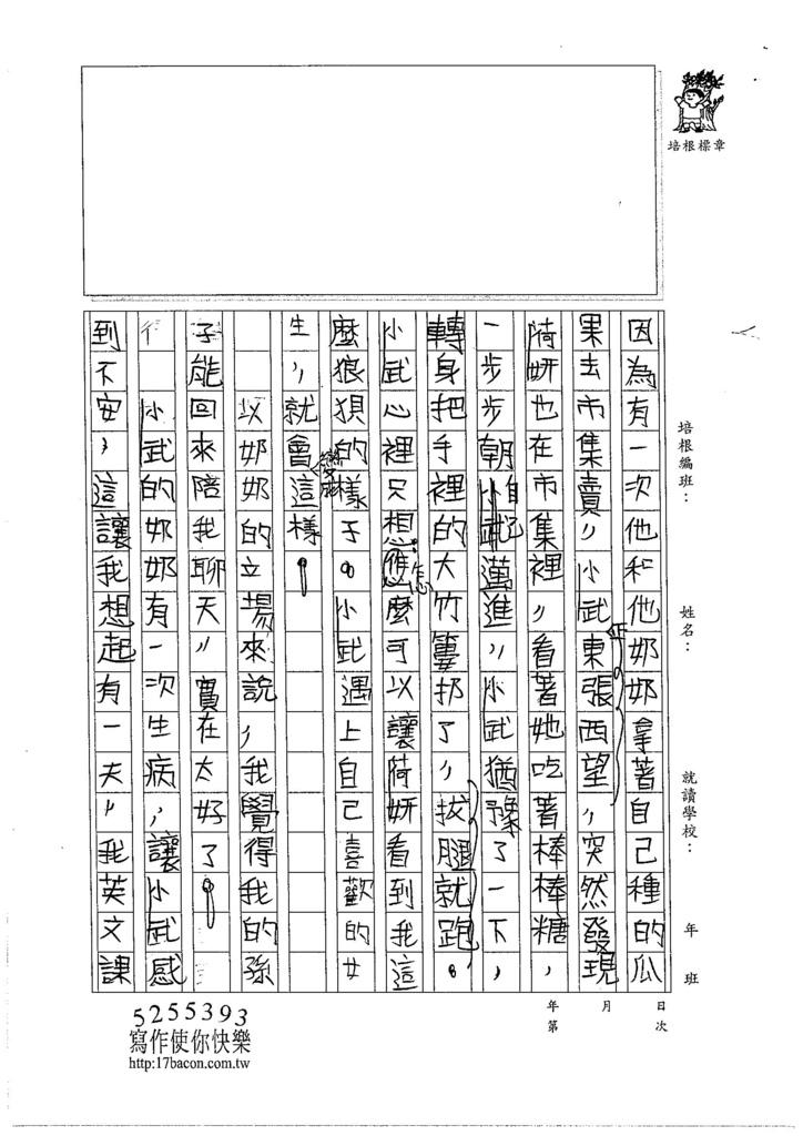105W5108劉晨緯 (2)