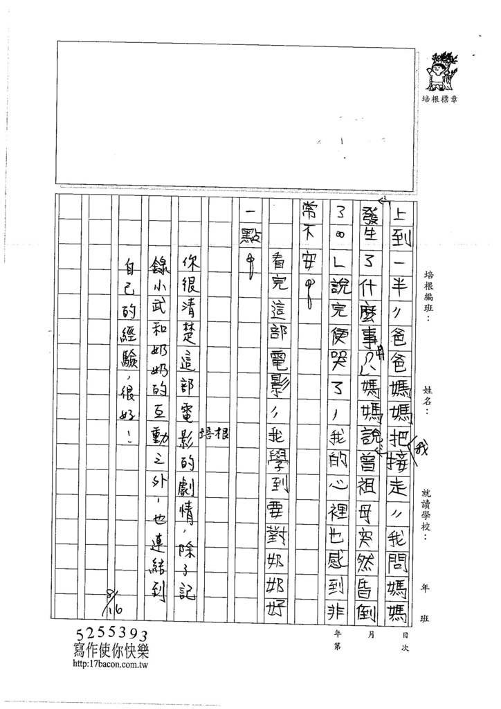 105W5108劉晨緯 (3)