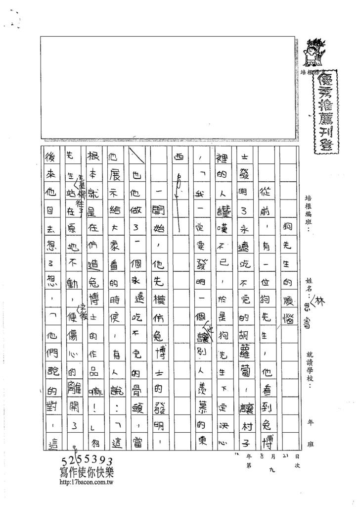 105W5109林恩睿 (1)