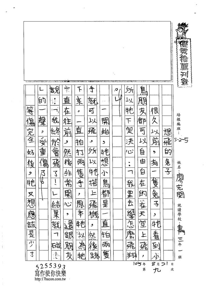 105W5109廖宏閔 (1)