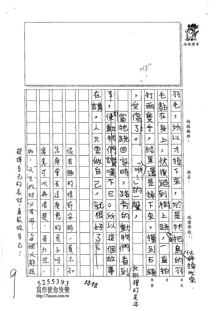 105W5109廖宏閔 (2)