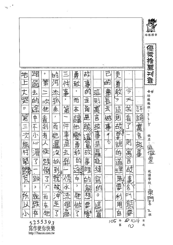 105W5110吳俊霆 (1)
