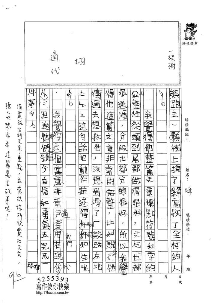 105W5110吳俊霆 (2)