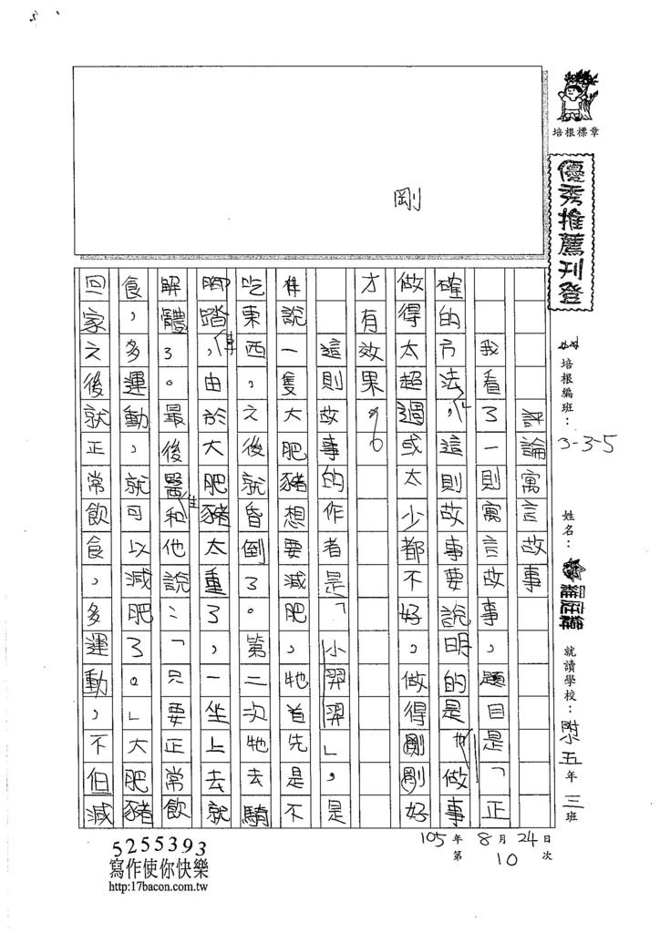 105W5110羅庭緯 (1)