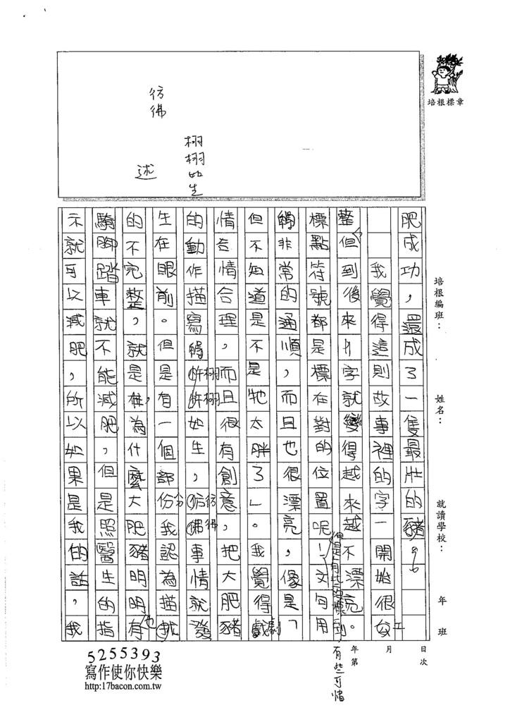 105W5110羅庭緯 (2)