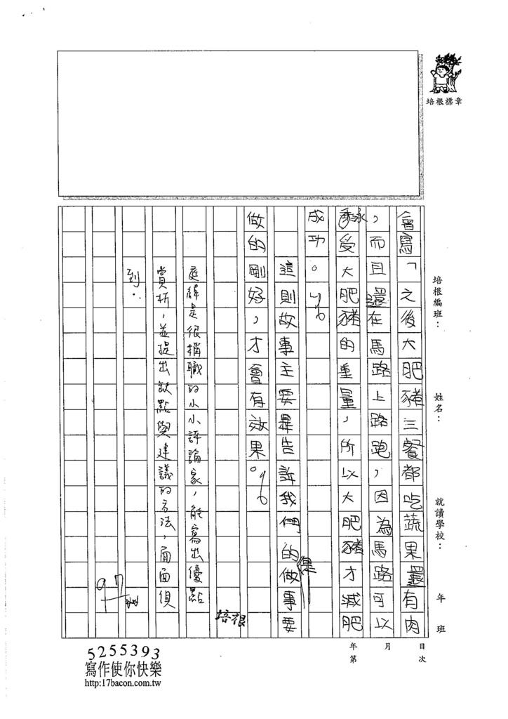 105W5110羅庭緯 (3)