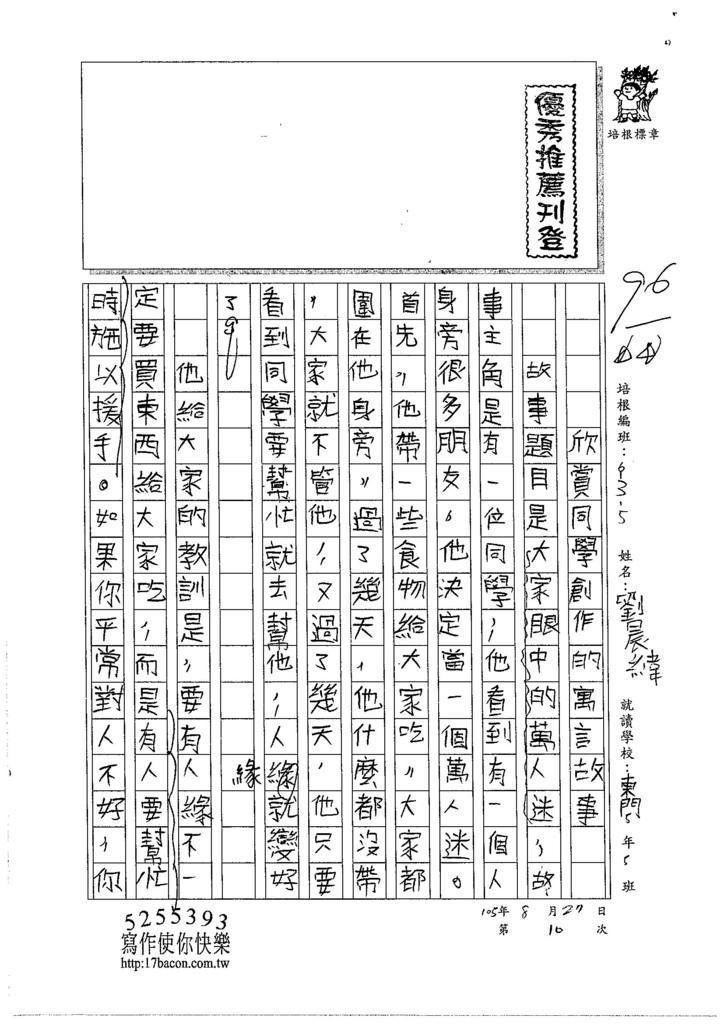 105W5110劉晨緯 (1)