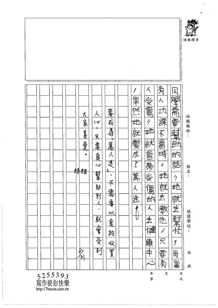 105W5110劉晨緯 (3)