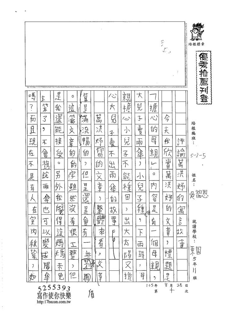 105W5110吳韶恩 (1)