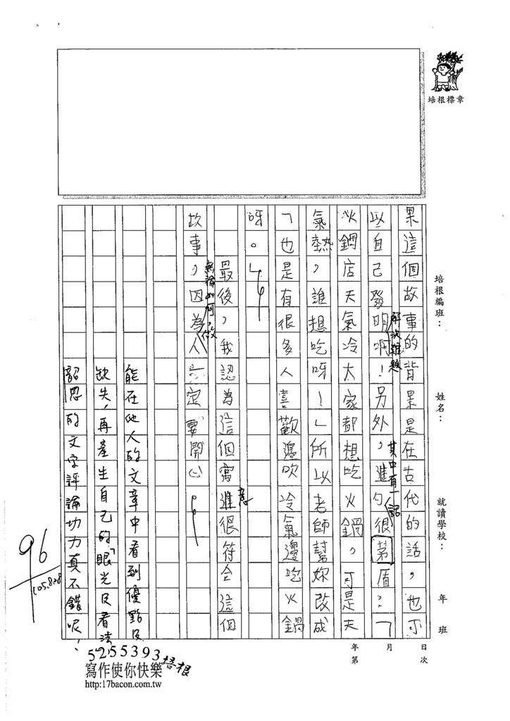 105W5110吳韶恩 (2)