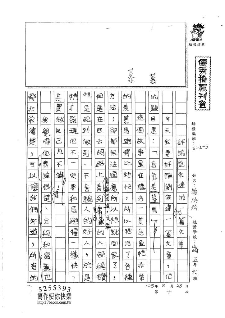 105W5110萬洪妗 (1)