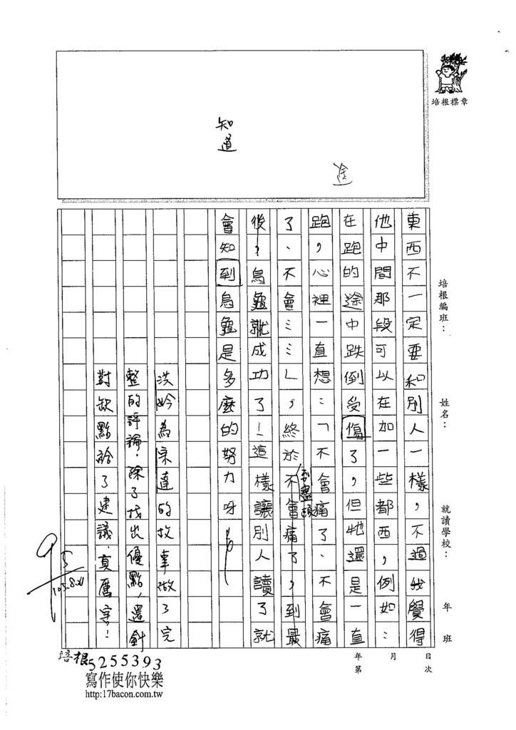 105W5110萬洪妗 (2)