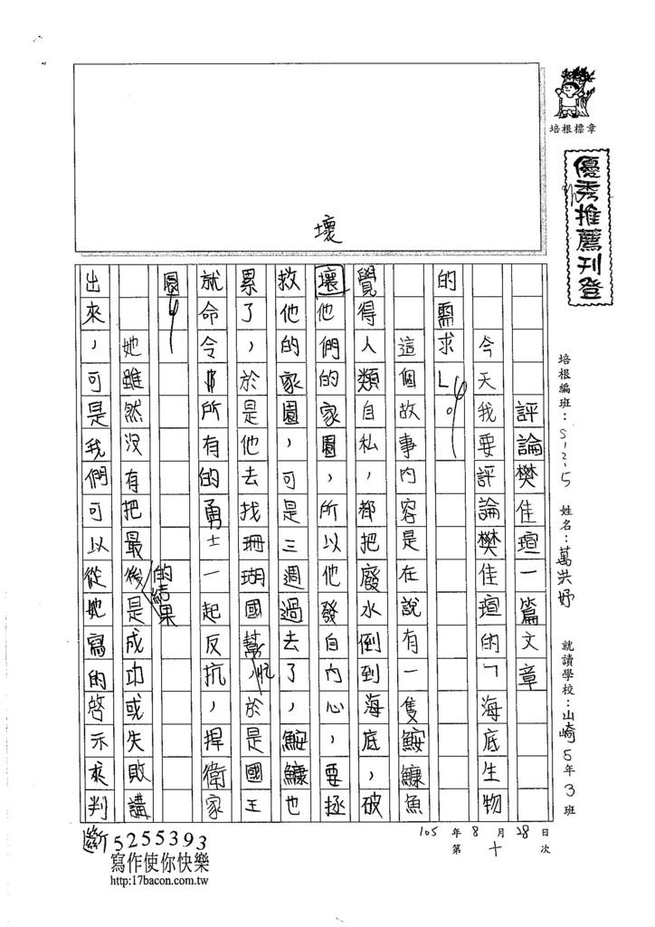 105W5110萬洪妤 (1)