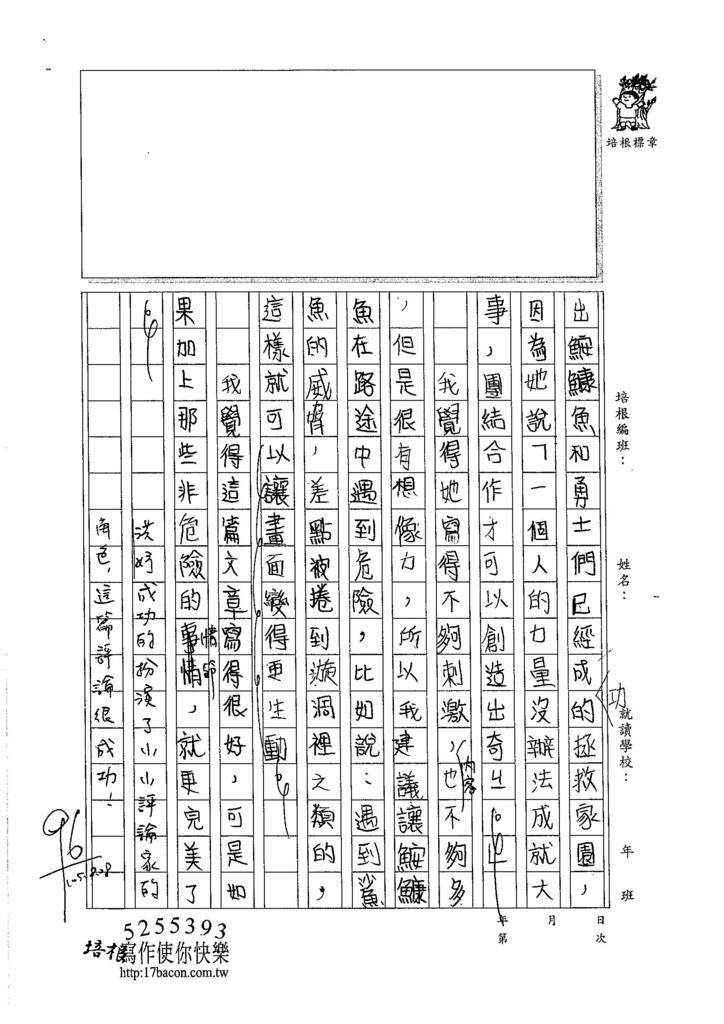 105W5110萬洪妤 (2)
