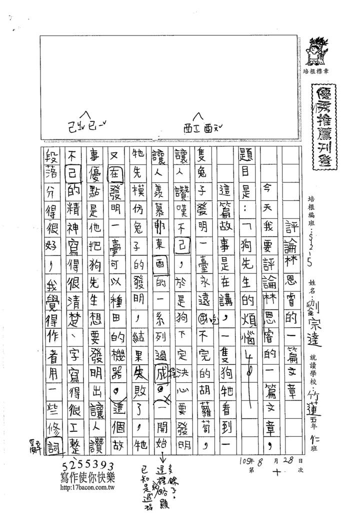 105W5110劉宗達 (1)