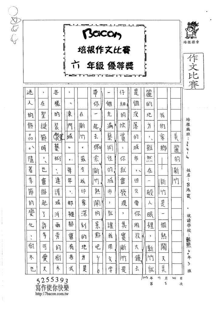 105W6105呂沛芸 (1)