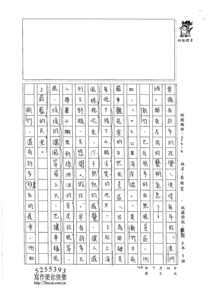 105W6105呂沛芸 (2)