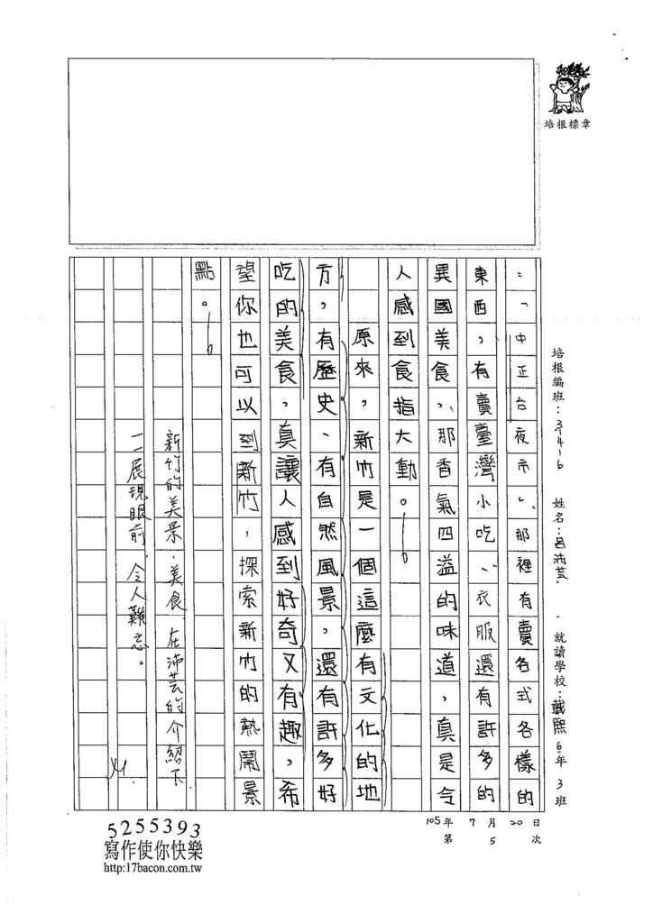 105W6105呂沛芸 (3)